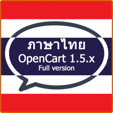 Thai / ไทย Full version for OC 1.5.x