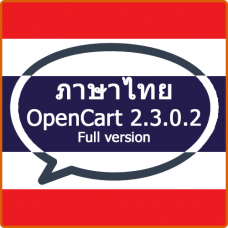 Thai FULL VERSION for OC 2.3.0.2